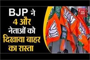 bjp-showed-the-exit-path-to-4-more-leaders