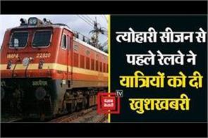 indian railways increased frequency of special trains