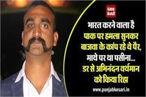 fearing india pakistan releases abhinandan varthaman