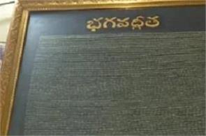hyderabad law student ramagiri swarika bhagavad gita