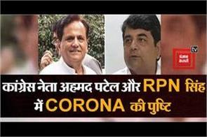 corona confirmed in congress leader ahmed patel and rpn singh