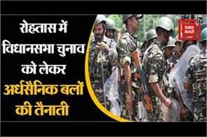 deployment of paramilitary forces in rohtas