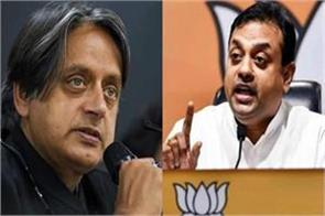 bjp counterattack  tharoor made fun of india