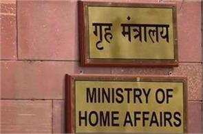 home ministry declares 18 more persons as terrorists