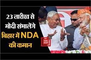 prime-minister-narendra-modi-will-hold-12-rallies