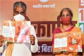 bjp s promise of free corona vaccine a violation of the code of conduct