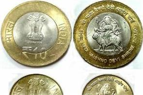 you also have this coin of 5 10 rupees then you can earn money