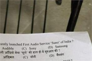 conductor recruitment exam paper came on social media discussion of leaking