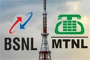 bsnl mtnl services will be used in all government offices