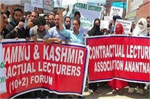 sports education teachers protested in press enclave srinagar