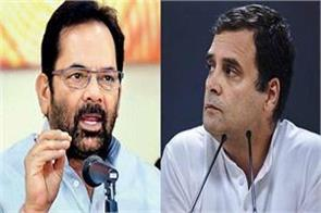 naqvi lashed out at rahul gandhi said these flowers play time fissure