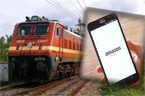 now you can book train tickets on amazon too you will get many facilities