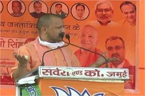 statement of yogi adityanath on jamui rally