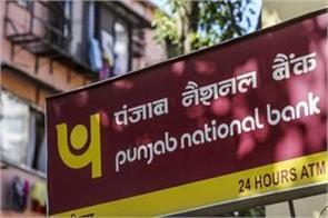 punjab national bank contributed rs 40 lakhs to pm cares fund