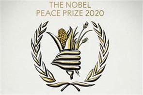 world food program received peace nobel prize