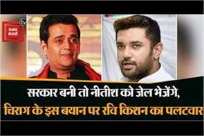 bjp mp ravi kishan counterattack on chirag s statement