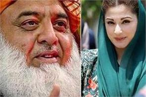 maryam may arrest in pakistan