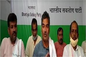 bhartiya-sablog-party-released-the-list-of-candidates