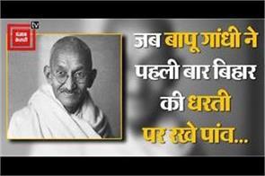 when bapu gandhi first laid feet on the soil of bihar