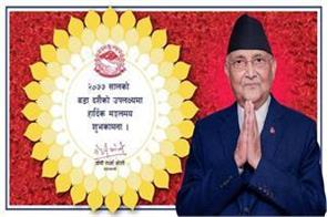 voice in lieu of nepali pm oli old map tweet after meeting raw chief