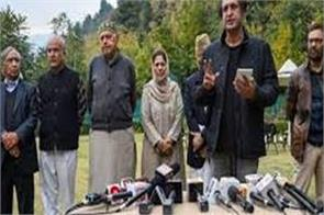 gupkar coalition condemned the killing of bjp workers in kulgam