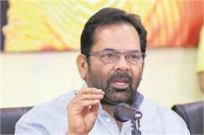 union minister mukhtar abbas naqvi attacked opposition