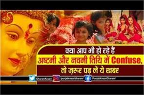 getting confused on ashtami and navami tithi then definitely read this news