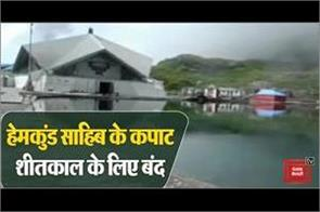 hemkund sahib doors closed for winter