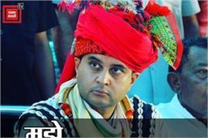 jyotiraditya-scindia-loves-to-call-maharaja