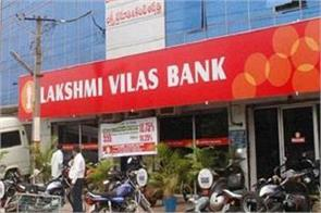 trust to get money back from lakshmi vilas bank rashmi saluja