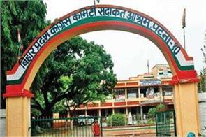 bihar election income tax raided at bihar congress headquarters sadaqat ashram