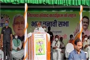 bihar election  lalu zindabad  slogans in nitish s rally