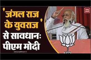 pm modi said people of bihar should beware of yuvraj of jangalraj