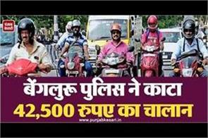 traffic rules broken 77 times police handed over rs 42 500 challan