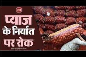 center prohibits onion exports decision taken in view of rising prices