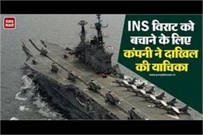 the company filed a petition in the bombay high court to save ins virat