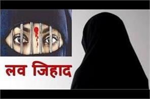 love jihad came in this district of haryana