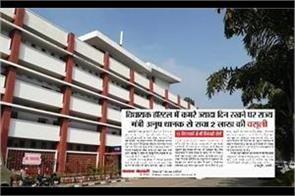 recovery from mlas for more days in haryana mla hostel