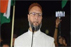 owaisi raises issue of nrc caa in assembly elections rjd nitish s siege