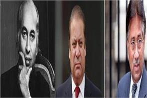 how many traitors in pakistan