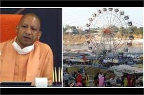 strict instructions of cm yogi  control devotees at makar sankranti fair