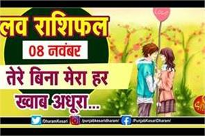 today love horoscope in hindi