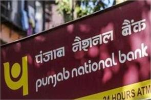 reserve bank fined pnb rs 1 crore