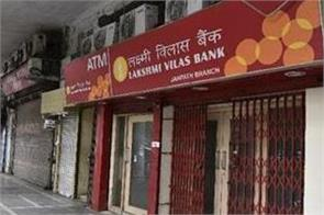 laxmi vilas bank rbi postpones final merger plan next week