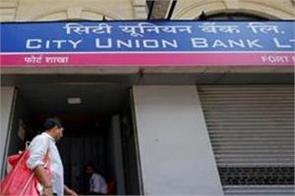 city union bank s second quarter profit down 18 5 at rs 158 crore