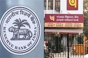 rbi imposed crores of fine on these six units including pnb and phonepe