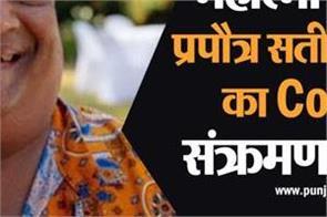 national news mahatma gandhi corona virus satish dhupelia uma dhupelia mistry