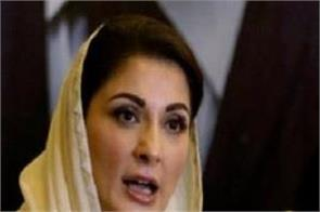 internatinal news pakistan muslim league maryam nawaz