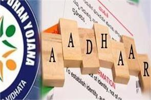 jan dhan account not linked to aadhaar there will be loss of 1 3 lakhs