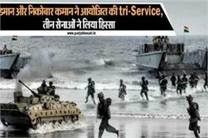 andaman and nicobar command organized tri service